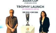 الكشف عن الكأس الجديدة لبطولة كأس آسيا للسيدات 2018