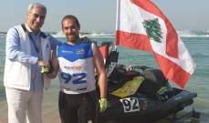 بطولة العالم للجيت سكي : لبنان في المركز ال15