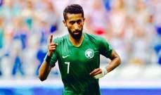 نجم المنتخب السعودي يغيب عن مواجهة العراق