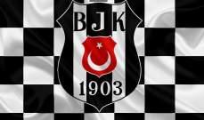 بشكتاش التركي يتأكد من سلامة جميع لاعبيه من كورونا