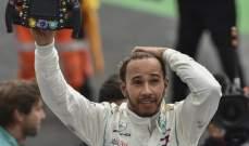 لويس هاميلتون يريد الفوز في السباقين الأخيرين من الموسم