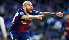 برشلونة يحدّد سعر فيدال