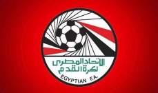 الاتحاد المصري يلغي قراره بشأن مباراة الاسماعيلي والمصري