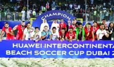 منتخب إيران يحرز لقب بطولة كأس القارات للكرة الشاطئية