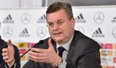 رئيس اتحاد المانيا يدعم توسيع بطولة كأس العالم للأندية