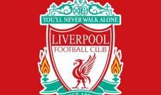 تغيير على صعيد الجهاز الفني في نادي ليفربول
