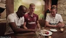 لاعبو ويستهام يجربون الطعام الالماني التقليدي