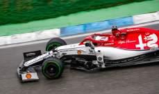 معاقبة فريق الفا روميو في الفورمولا 1