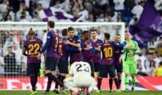 موجز الصباح: برشلونة يصعق ريال مدريد بثلاثية، الصراع يتواصل بين السيتي وليفربول