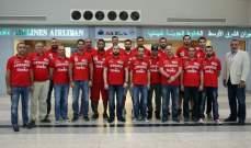 منتخب لبنان  غادر الى الأردن للمشاركة في بطولة غرب آسيا