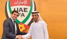 الإمارات تستضيف بطولة غرب آسيا لكرة القدم في 2021