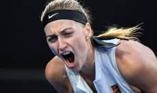كفيتوفا تواجه كولينز في الدور النصف نهائي من بطولة استراليا المفتوحة