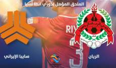الريان يطمح في التأهل لدور المجموعات عبر بوابة سايبا الإيراني