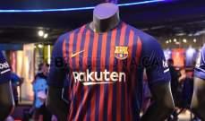 برشلونة يطرح قميص الموسم الجديد في الاسواق