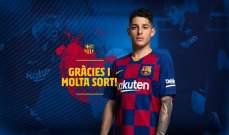 موهبة برشلونة ينضم الى فاماليكاو البرتغالي