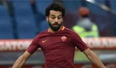 محمد صلاح ضمن التشكيل الأفضل لفريقه السابق روما في العقد الأخير