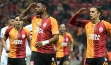 الدوري التركي: غلطة سراي يقفز الى المركز الثاني ويشعل المنافسة