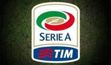 الكشف عن موعد انطلاق منافسات الدوري الايطالي موسم 2018-2019
