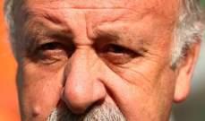 دل بوسكي يتجاهل مورينيو