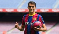 غارسيا: سعيد بالانتقال إلى برشلونة وأتطلع بشدة لهذه التجربة