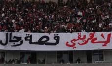 جماهير الإفريقي التونسي جمعت مليار دينار في يوم واحد دعماً للنادي