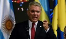 كوبا أميركا 2020: النهائي في كولومبيا