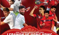 مسابقة كأس ديفيس بالتنس :تحديد موعد سحب قرعة مباريات لبنان وهونغ كونغ