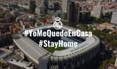 ريال مدريد يطالب الجميع بالبقاء في المنزل بلسان نجومه