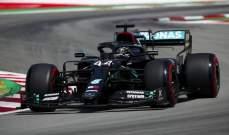 هاميلتون يكمل سيطرة مرسيدس وينطلق اولاً في سباق اسبانيا