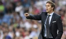 لوبيتيغي : بدايتي مع ريال مدريد كانت جيدة ولكن ...