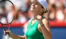 هاليب تبتعد في صدارة تصنيف اللاعبات المحترفات في كرة المضرب