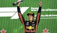 ترتيب بطولتي السائقين والصانعين في الفورمولا 1 بعد السباق المكسيكي