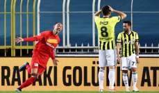 الدوري التركي: سقوط فنربخشة وانتصار طرابزون سبور