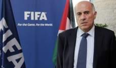 الفيفا يفرض عقوبة الايقاف على رئيس الاتحاد الفلسطيني