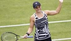 بارتي ستتقدم الى صدارة تصنيف لاعبات كرة المضرب