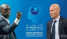 زيدان وسيدورف يشاركان في مؤتمر دبي للذكاء الاصطناعي