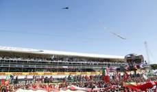 جائزة مونزا الايطالية ضمن روزنامة الفورمولا 1 حتى 2024