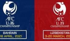 كأس آسيا تحت 19 وتحت 16 عام مهددة بالالغاء
