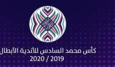 خاص : كأس محمد السادس تبحث عن الكبار!