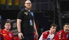 مدرب يد النمسا : راض عن اداء اللاعبين رغم الهزيمة امام فرنسا