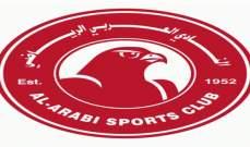 العربي القطري يكمل عقد لاعبيه الأجانب