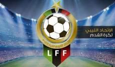 اتحاد الكرة الليبي يلغي الدوري ويعلن موعد الموسم الجديد