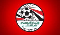 اللجنة الثلاثية ستواصل إدارة الاتحاد المصري حتى 2022
