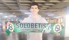 الينا يصل اشبيلية تمهيداً للانضمام الى ريال بيتيس