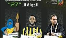 مدرب ومهاجم الاتحاد الافضل في الجولة 27 من الدوري السعودي