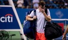 موراي ينسحب من منافسات الزوجي في بطولة اميركا المفتوحة