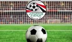 رسميا : الاتحاد المصري يؤجل مباراة الإسماعيلي والمقاولون