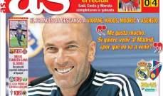 غلاف صحيفة آس: زيدان يرحب بقدوم بوغبا