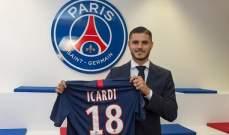 باريس سان جيرمان يحدد موقفه من ايكاردي