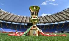 نتائج قرعة كأس ايطاليا للموسم الجديد